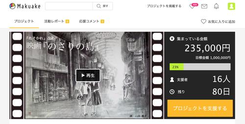 京都造形芸術大学が天草を舞台に創る映画『のさりの島』をクラウドファウンディングでご支援ください!!