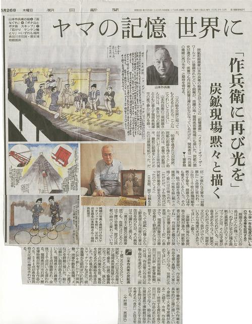 筑豊の山本作兵衛「炭坑画」ユネスコ世界記憶遺産に登録されました!  藤原惠洋教授の大学院授業「芸術・文化環境論」でもテーマとして取り上げられました