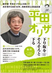 下関市立美術館で平田オリザ講演会「下り坂をそろそろと下る」