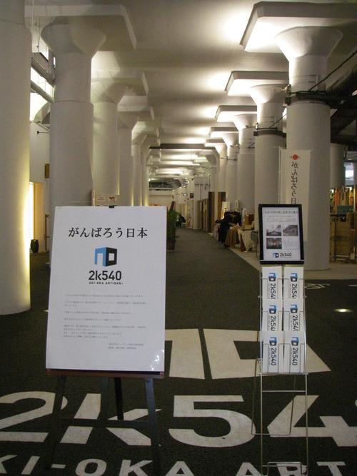 三浦浩子レポート 2 東京での実験的販売拠点「匠の箱」