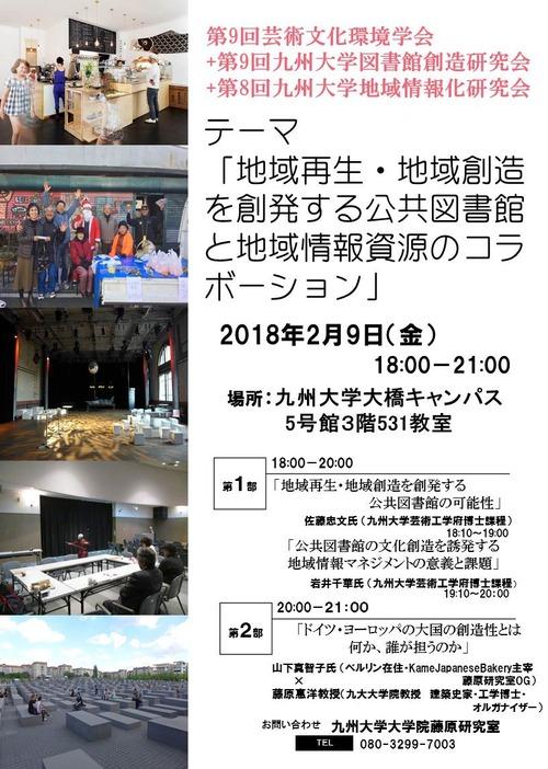 九州大学芸術文化環境学会第9回研究会を開催します。2018.2.9(金)
