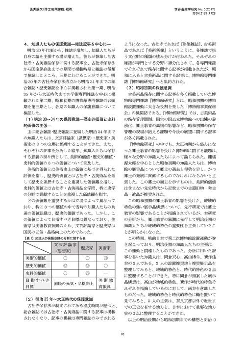 JWHS_5-74_ページ_4