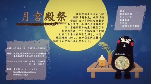 4月26日(火)午後7時にふ印ラボ月宮殿祭を行います。