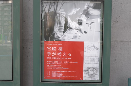 2018年11月29日九州産業大学にて。私が1978年夏、東京代官山にて出会った建築家宮脇檀を真摯に語り継ぐ人々