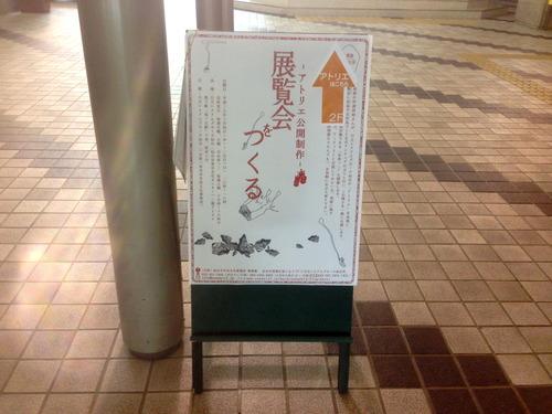 2015.3.5 仙台の亜炭の歴史文化に着目したアートプロジェクト 伊達伸明氏によるアートプロジェクト「亜炭香古学」の現場に訪れました