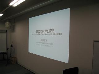 公開講座『建築の初源を探る』開催しました!