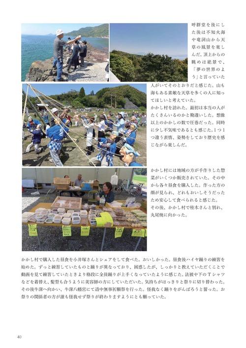 201808-01 天草牛深ハイヤレポート_ページ_48