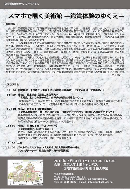 文化資源学会シンポジウム(チラシ)_ページ_2