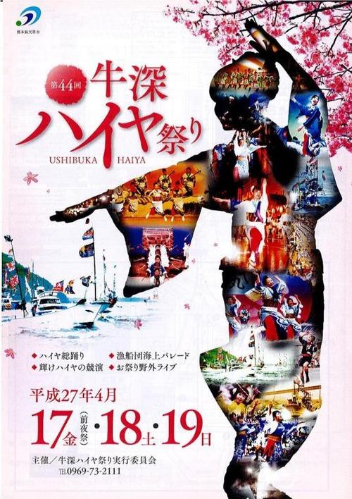 牛深ハイヤ踏査速報!2015.4.18〜19