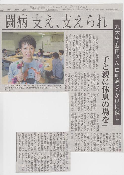 ふ印ラボ(藤原研究室)所属の泳ぎ名人マッキーこと、蒔田真弓さんの子どもポスピス活動が西日本新聞でとりあげられました。2013.10.5