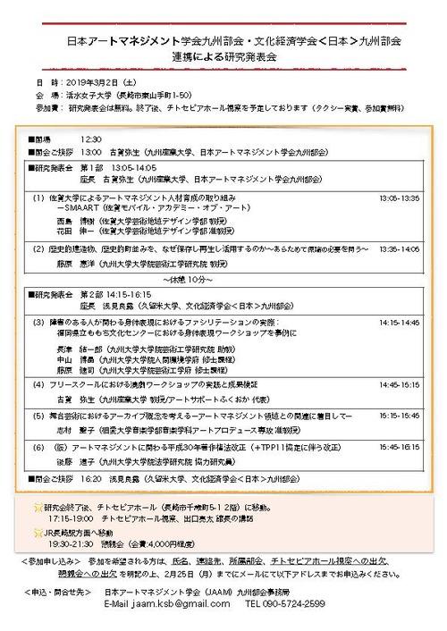 文化経済学会<日本>九州部会・日本アートマネジメント学会九州部会連携研究発表会、開催ご案内!(最終版)