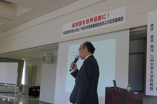 日田の咸宜園をはじめとする教育遺産は世界遺産をどうめざすのか?!