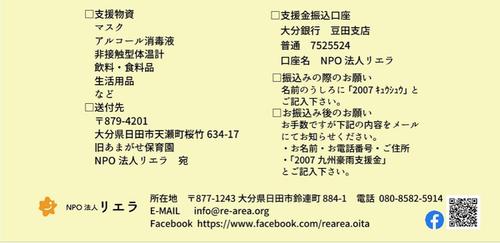 スクリーンショット 2020-07-10 14.26.26