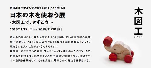 11月22日(日)キャナルシティ博多4階の無印良品「日本の木を使おう! ~スギダラなまいにち~」と 題して若杉さんがお話されます。