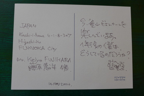 2014年の釜山ビエンナーレから忘れていたハガキが!これもアートなら素晴らしい!!