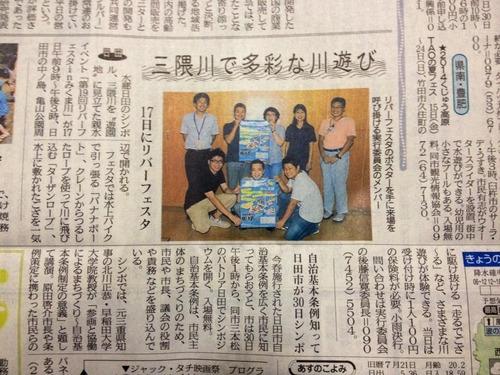 8月17日(日)、大分県日田市で「第19回リバーフェスタin三隈川」が開催されます。高倉貴子さん活躍!!