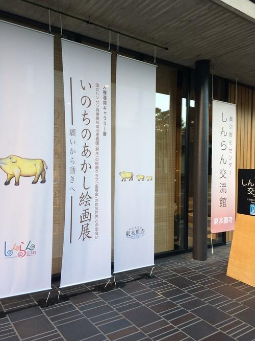 国立療養所菊池恵楓園の絵画クラブ『金陽会』作品による「いのちのあかし絵画展」!