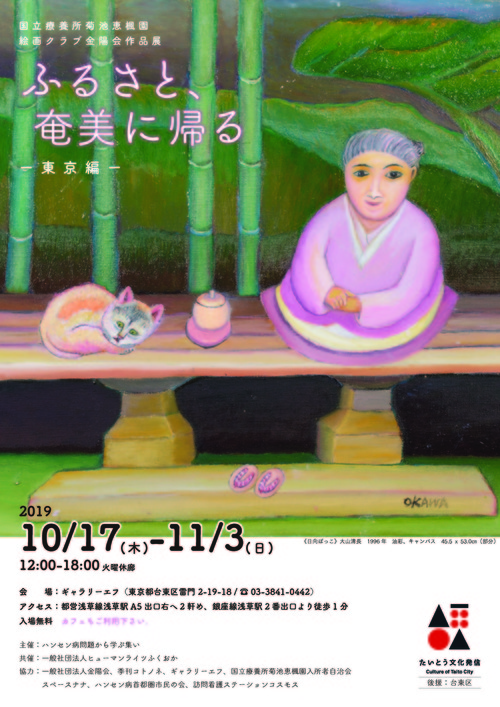 AmamiTokyo_ページ_1