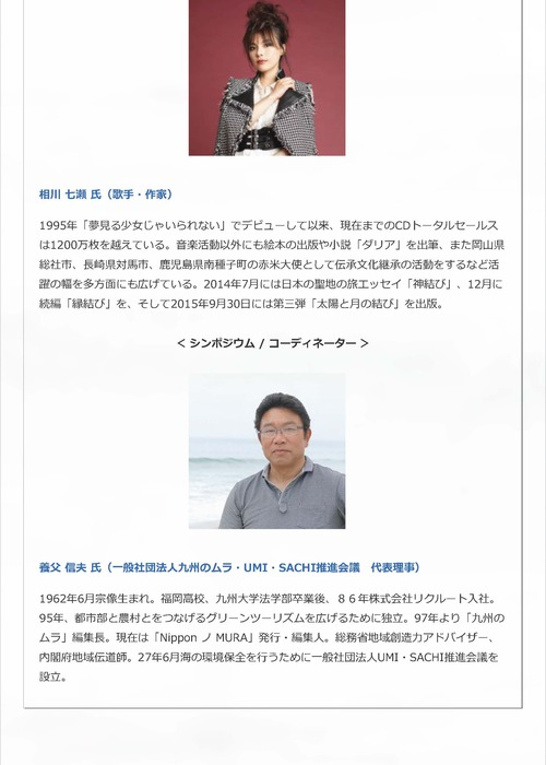 宗像国際環境100人会議 2017_ページ_15