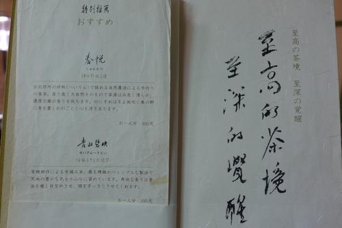 P1320893のコピー
