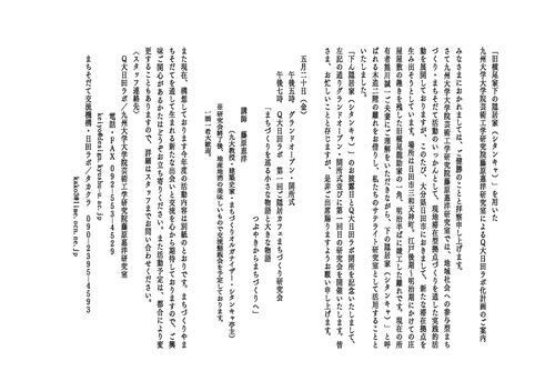 謹んでご案内申し上げます.2011年5月20日(金)! Q大日田ラボ+まちづくり交流機構・日田ラボでお会いしましょう.