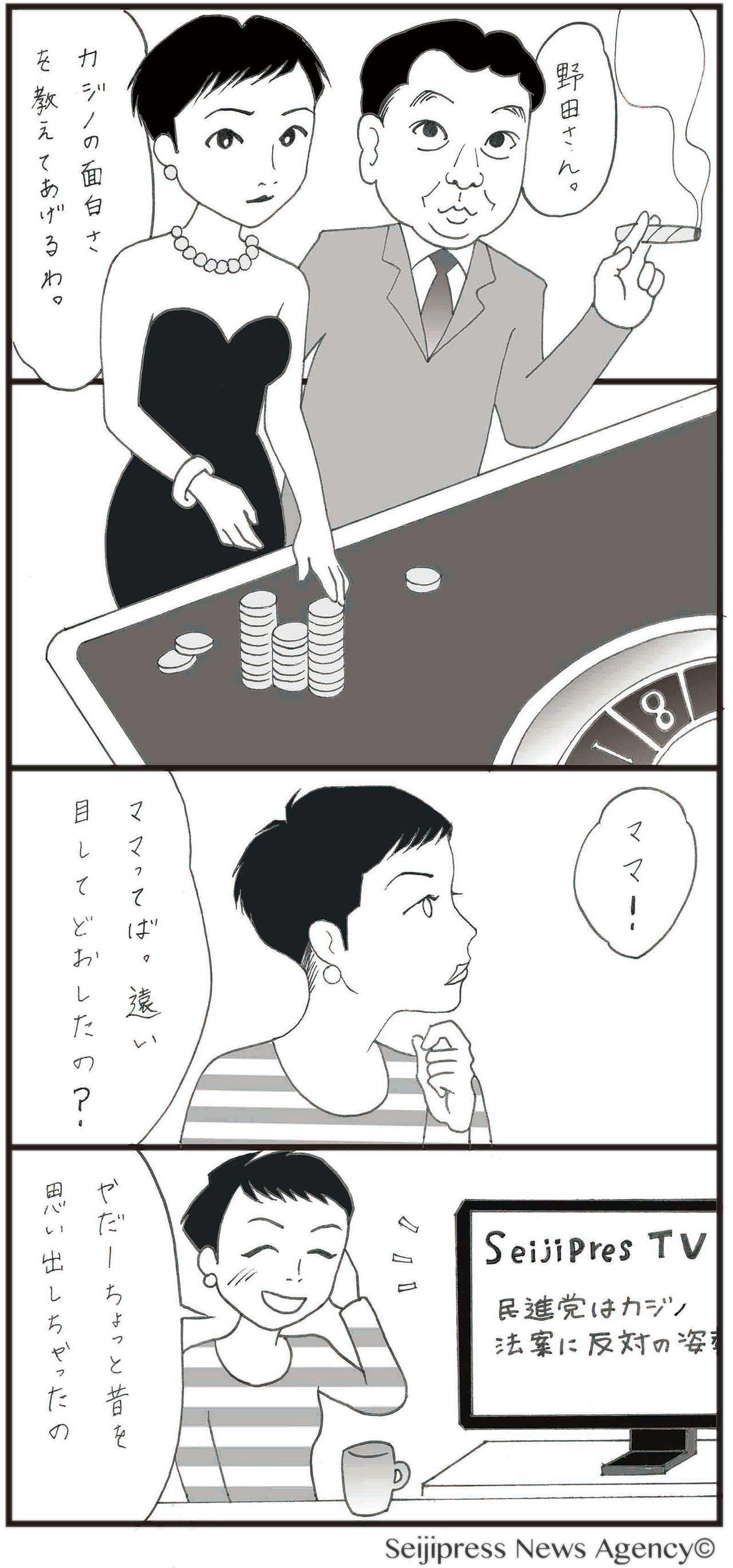 ギャンブラー【4コマ漫画】vol.39
