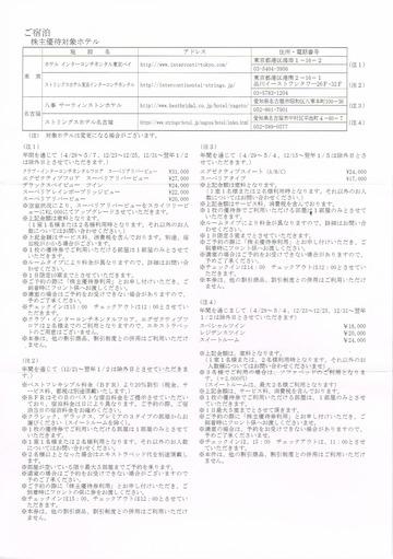 ツカダ・グローバルホールディング02