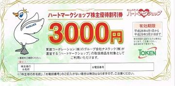 ハートマークショップ3,000円優待割引券