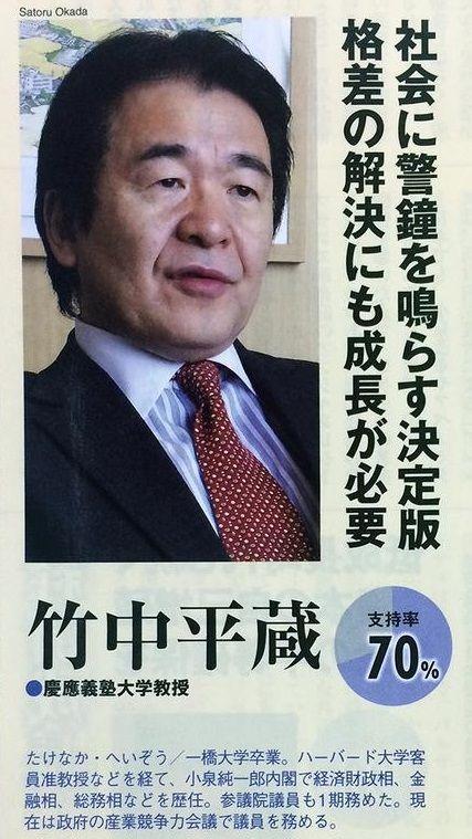 竹中平蔵 ピケティ