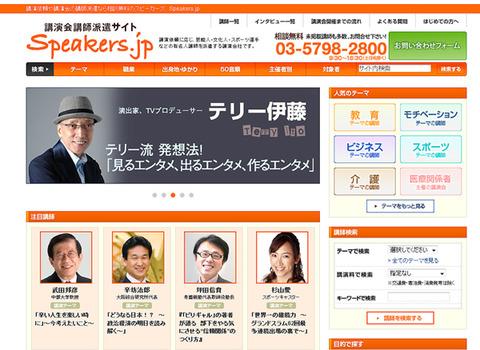 Speakers.jp