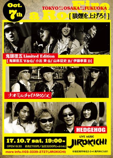 171007_jirokichi_web