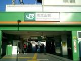 ①JR南流山駅