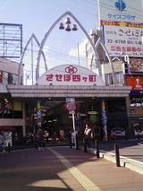 四ケ街商店街