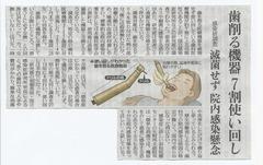 読売新聞20140518