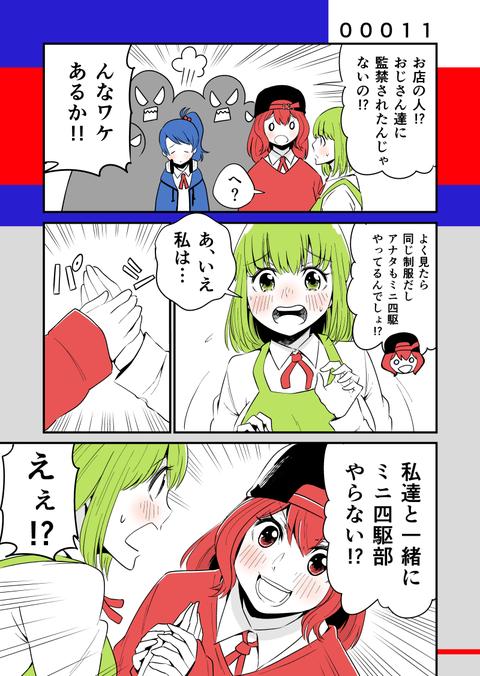 ヨンクラ11