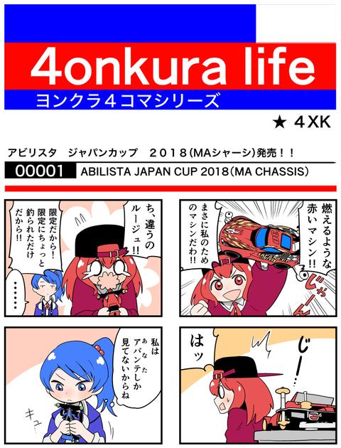 ヨンクラ4コマ1