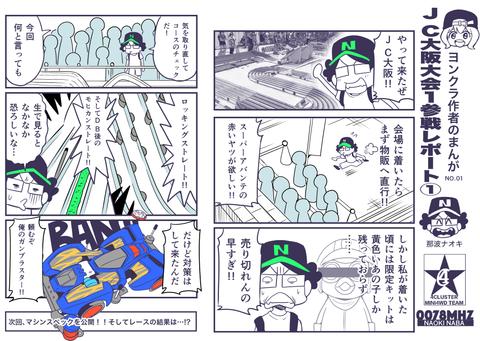 ミニ四駆日記1