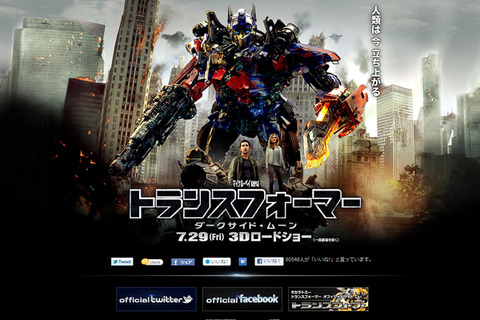 transformers_dark_of_the_moon