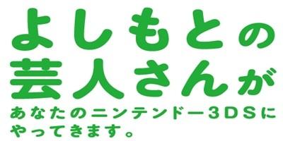 スペシャルMiiロゴ_R