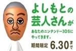 Mii_R