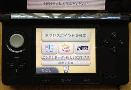 3DS接続設定