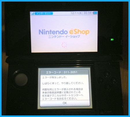 3DSエラーコード