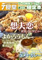 北九州表紙WEB
