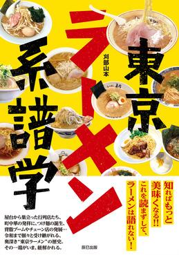 東京ラーメン系譜学表紙WEB