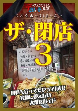 hyoshi20natu