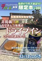 19夏限定本表紙サンプル