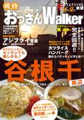 16natu表紙WEB用H380