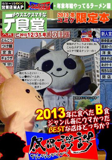 2013冬侃侃諤諤表紙