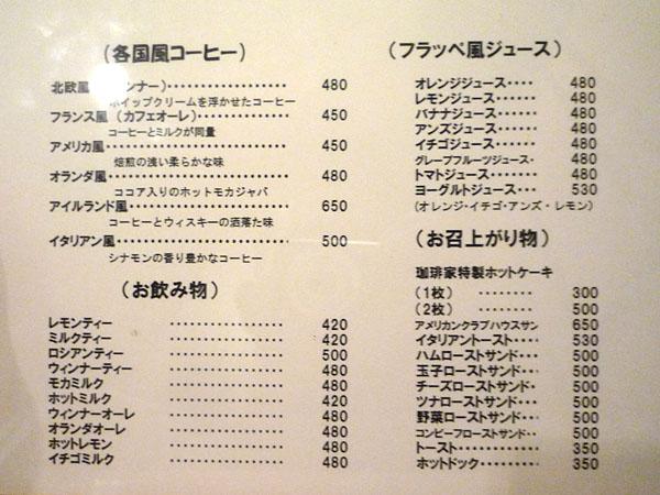 珈琲家東上野サイドメニュー