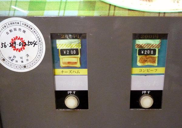 オートパーラー上尾トースト自販機ボタン